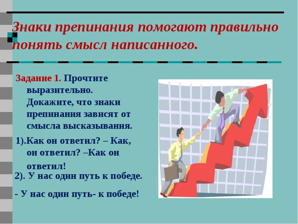 Задание 1. Прочтите выразительно. Докажите, что знаки препинания зависят от с...