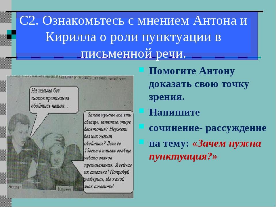 С2. Ознакомьтесь с мнением Антона и Кирилла о роли пунктуации в письменной ре...