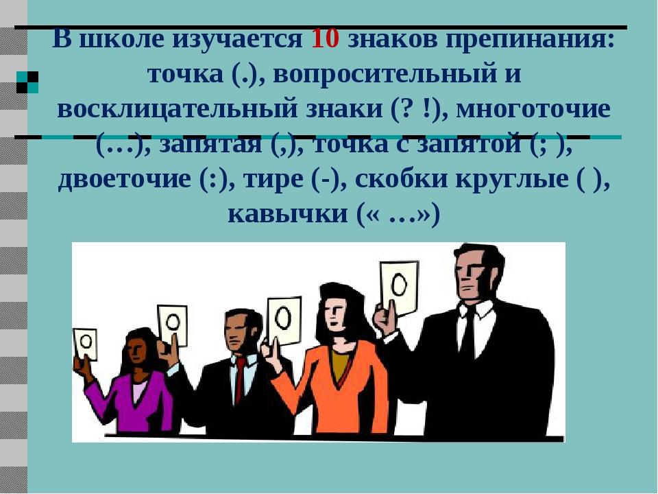 В школе изучается 10 знаков препинания: точка (.), вопросительный и восклицат...