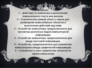 Вопросы: 1 - Действия по изменению и дополнению компьютерного текста или рису