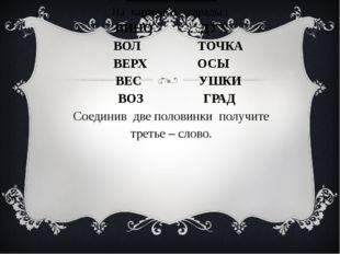 6 конкурс : «Конкурс капитанов» На карточках шарады : ВИНО ДУХ ВОЛ ТОЧКА ВЕРХ