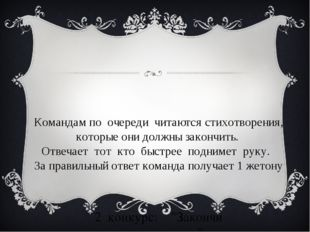 """2 конкурс: """"Закончи стихотворение"""" Командам по очереди читаются стихотворени"""