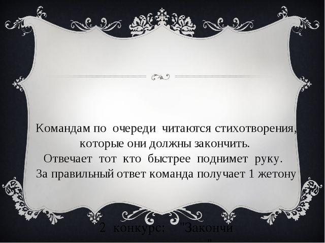 """2 конкурс: """"Закончи стихотворение"""" Командам по очереди читаются стихотворени..."""