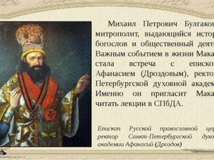 Михаил Петрович Булгаков – митрополит, выдающийся историк, богослов и обществ