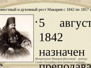 Личностный и духовный рост Макария с 1842 по 1857 гг.: 5 августа 1842 г. назн
