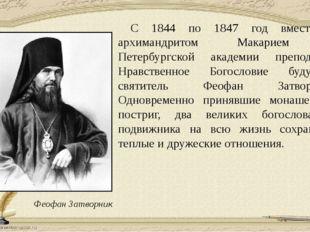 С 1844 по 1847 год вместе с архимандритом Макарием в Петербургской академии п