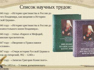 Список научных трудов: В 1846 году - «История христианства в России до святог