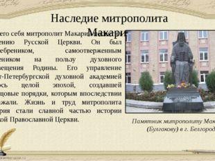 Наследие митрополита Макария Всего себя митрополит Макарий посвятил служению