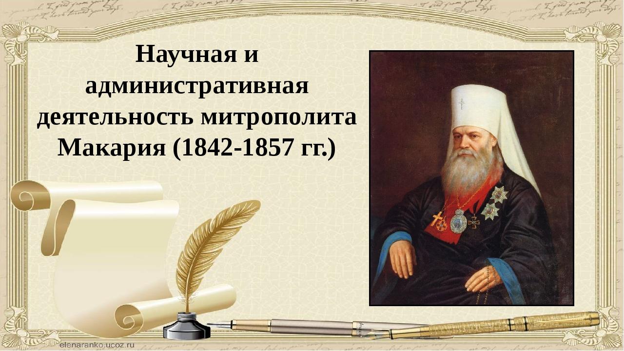 Научная и административная деятельность митрополита Макария (1842-1857 гг.)