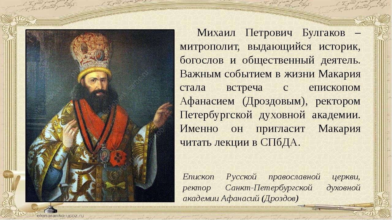 Михаил Петрович Булгаков – митрополит, выдающийся историк, богослов и обществ...