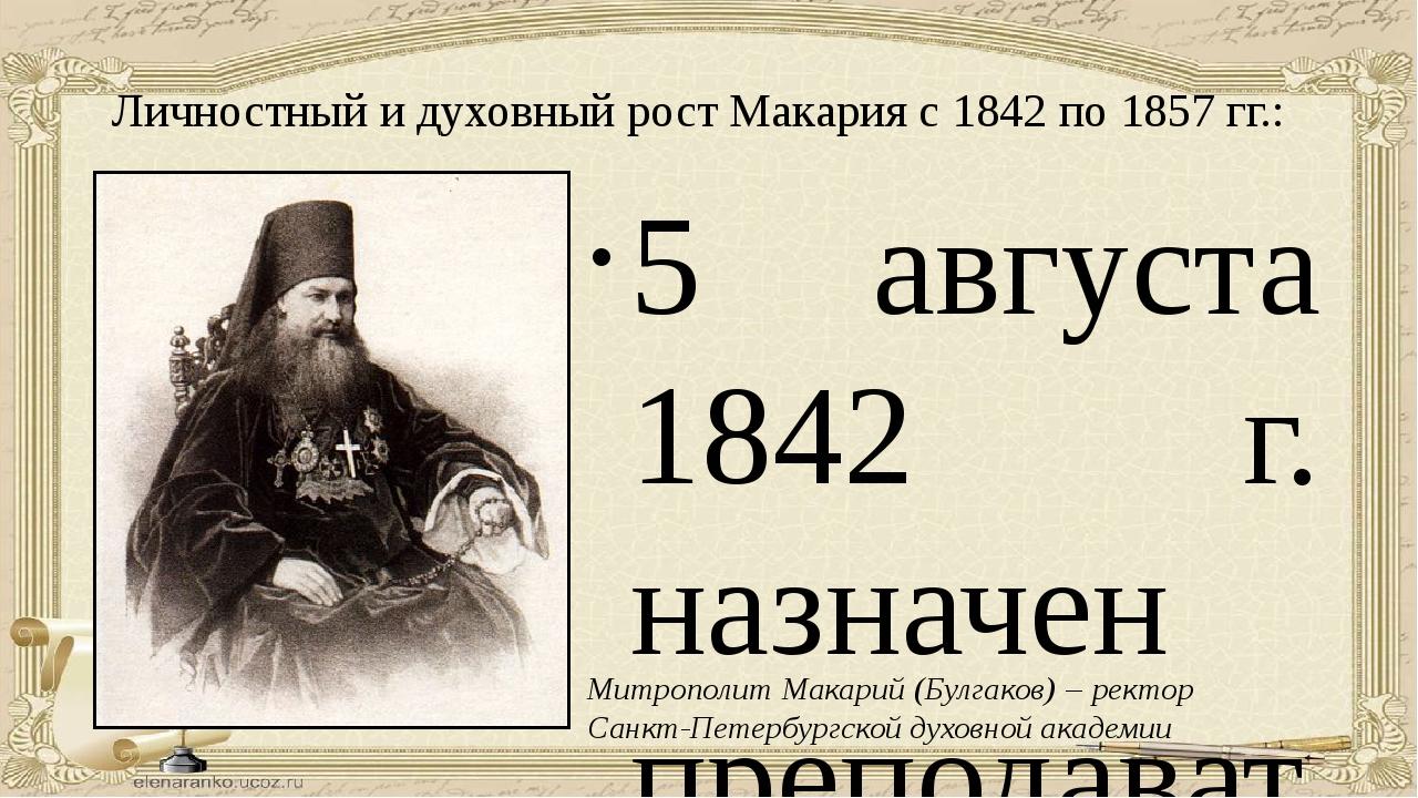 Личностный и духовный рост Макария с 1842 по 1857 гг.: 5 августа 1842 г. назн...