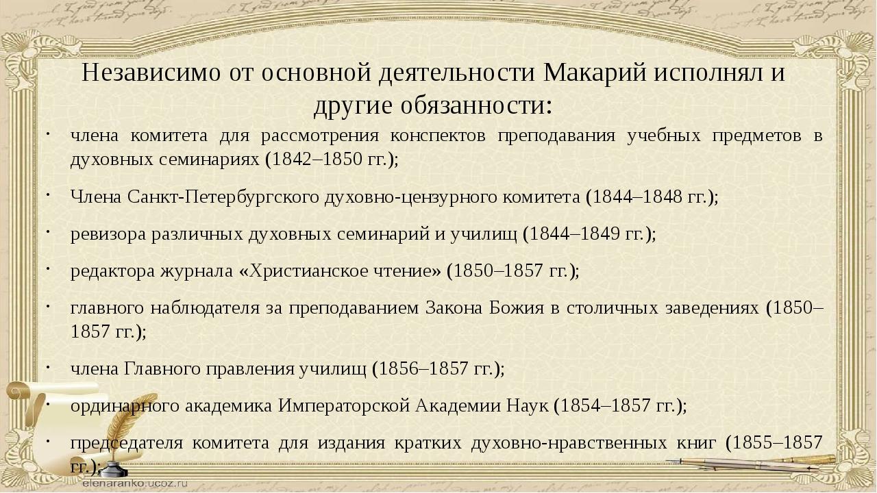Независимо от основной деятельности Макарий исполнял и другие обязанности: чл...