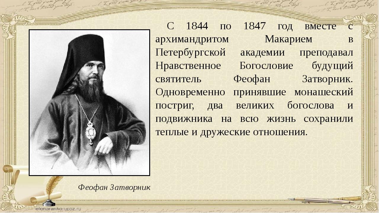 С 1844 по 1847 год вместе с архимандритом Макарием в Петербургской академии п...