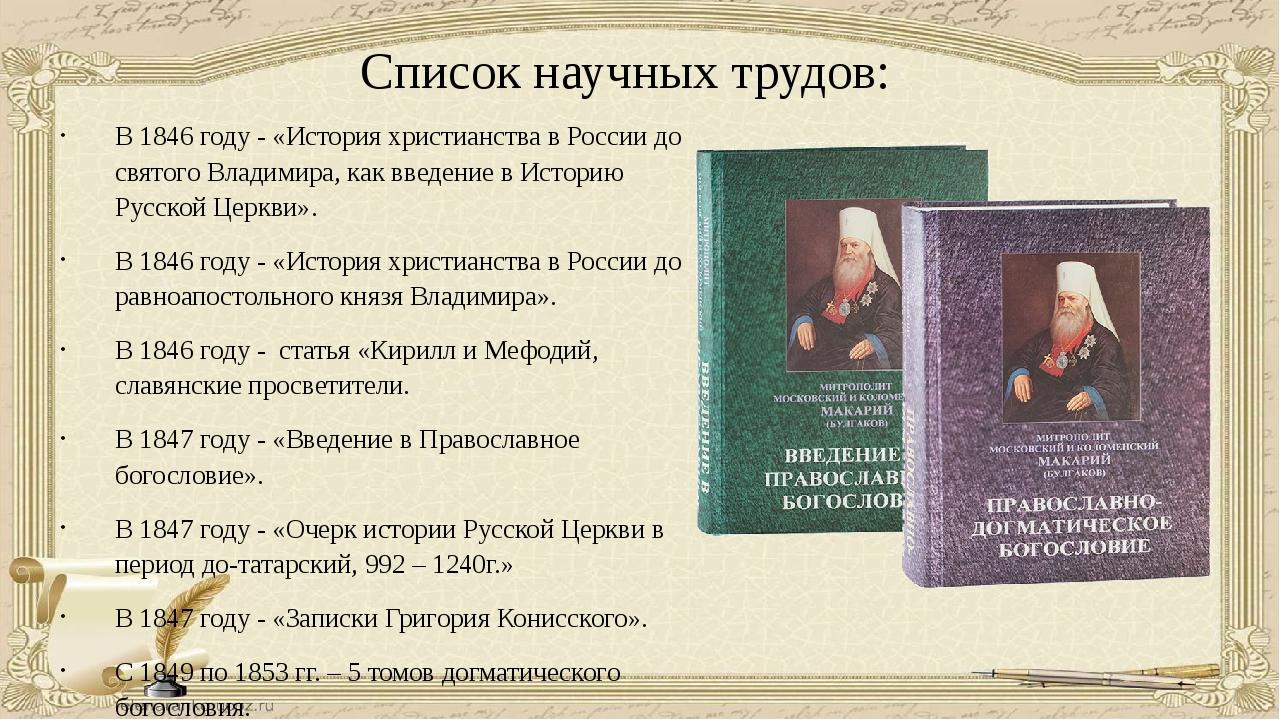 Список научных трудов: В 1846 году - «История христианства в России до святог...