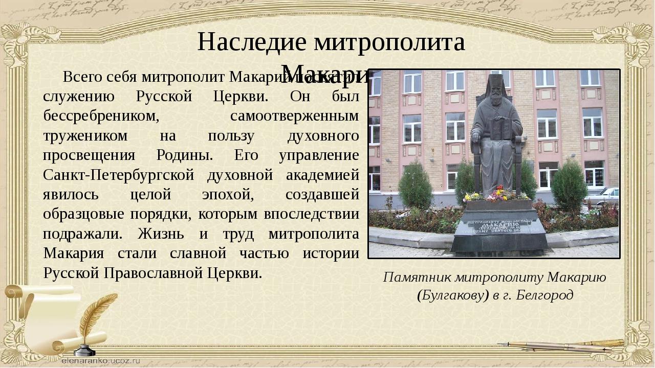 Наследие митрополита Макария Всего себя митрополит Макарий посвятил служению...