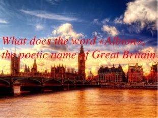 What does the word «Albion», the poetic name of Great Britain?