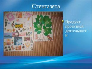 Стенгазета Продукт проектной деятельности Слайд 18. На данном слайде результа