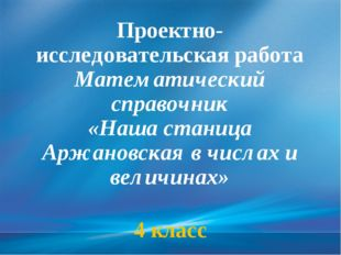 Проектно-исследовательская работа Математический справочник «Наша станица Арж