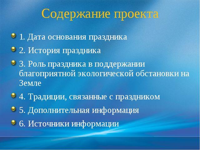 Содержание проекта 1. Дата основания праздника 2. История праздника 3. Роль п...