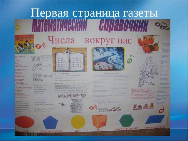 Первая страница газеты Слайд 23. Демонстрация продуктов проекта.
