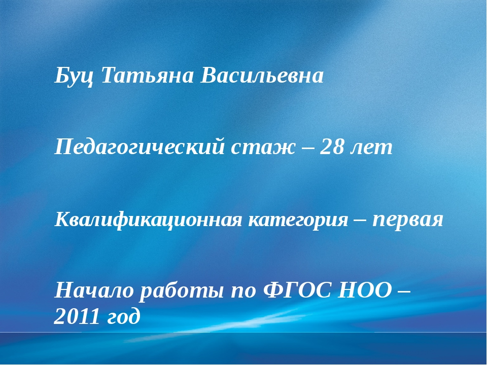 Буц Татьяна Васильевна Педагогический стаж – 28 лет Квалификационная категор...