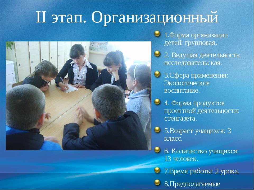 II этап. Организационный 1.Форма организации детей: групповая. 2. Ведущая дея...