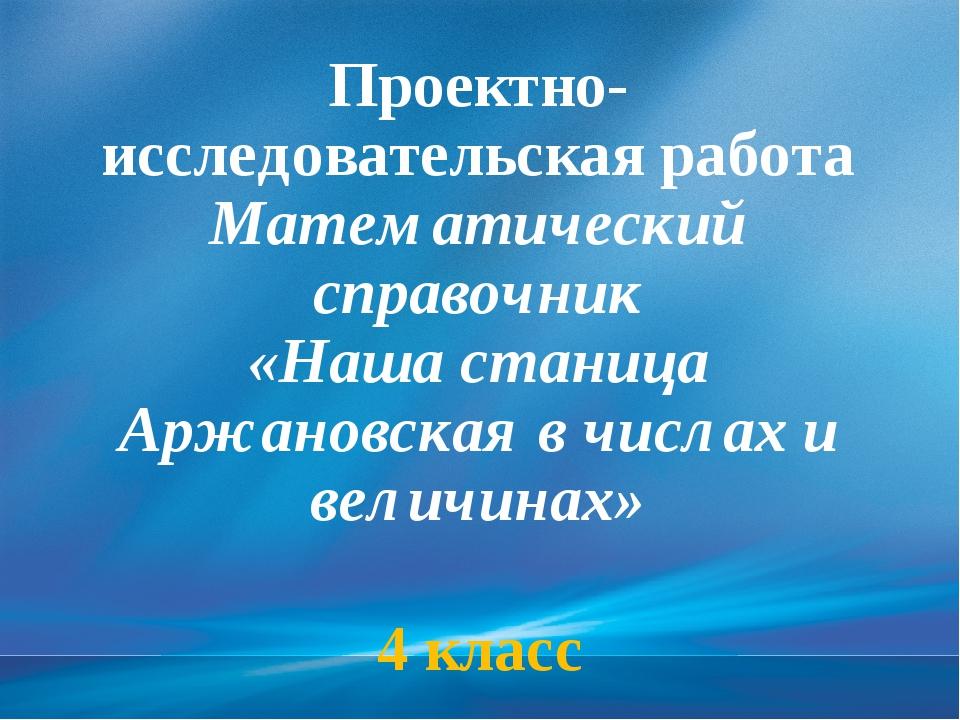 Проектно-исследовательская работа Математический справочник «Наша станица Арж...