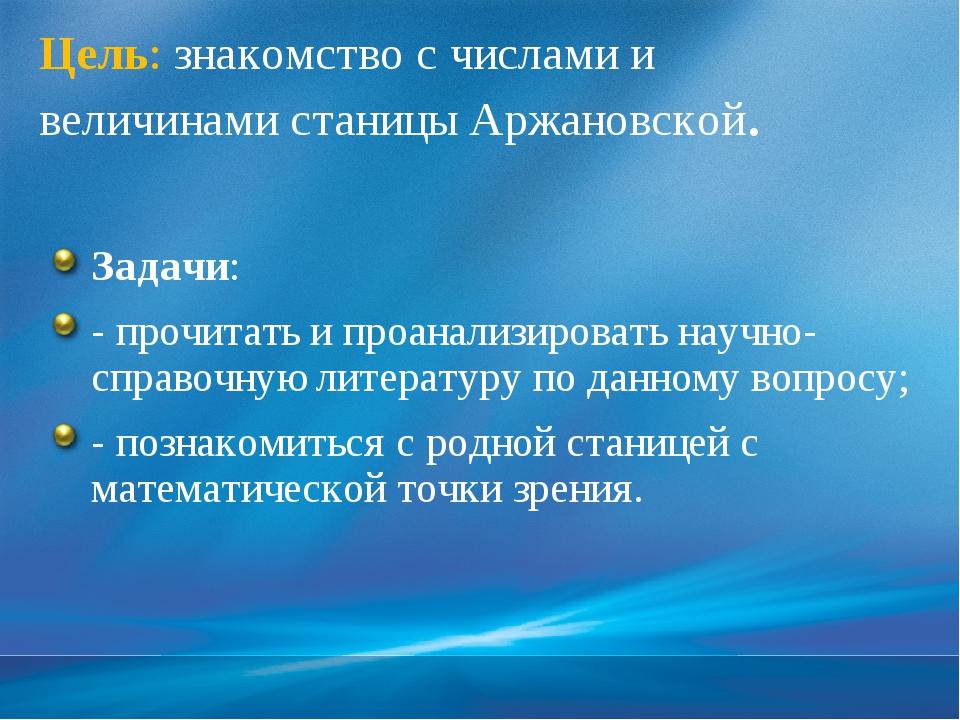 Цель: знакомство с числами и величинами станицы Аржановской. Задачи: - прочит...