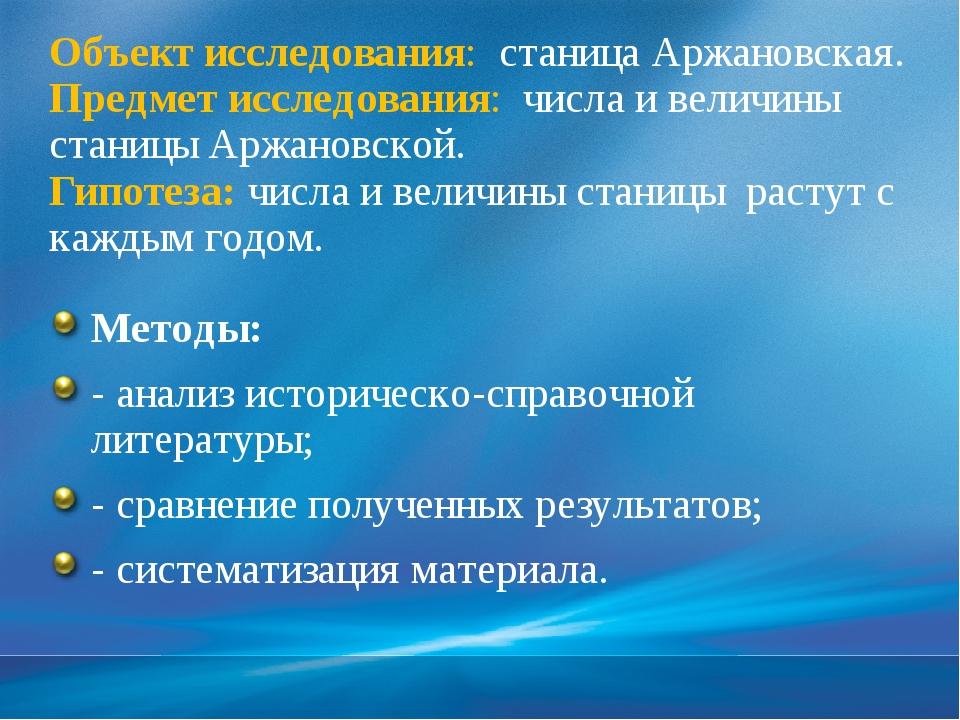 Объект исследования: станица Аржановская. Предмет исследования: числа и велич...