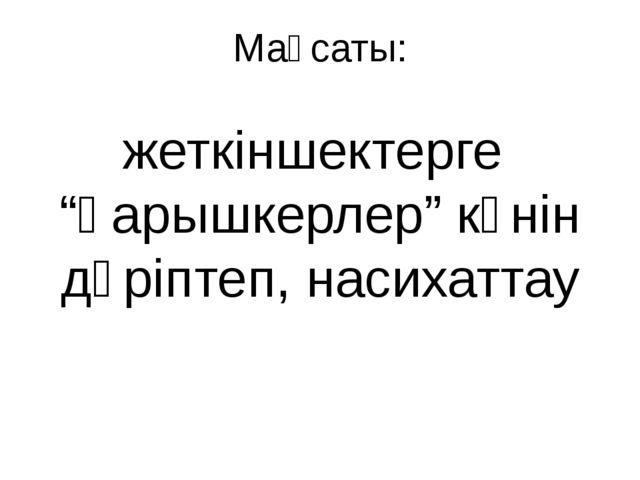 """Мақсаты: жеткіншектерге """"Ғарышкерлер"""" күнін дәріптеп, насихаттау"""