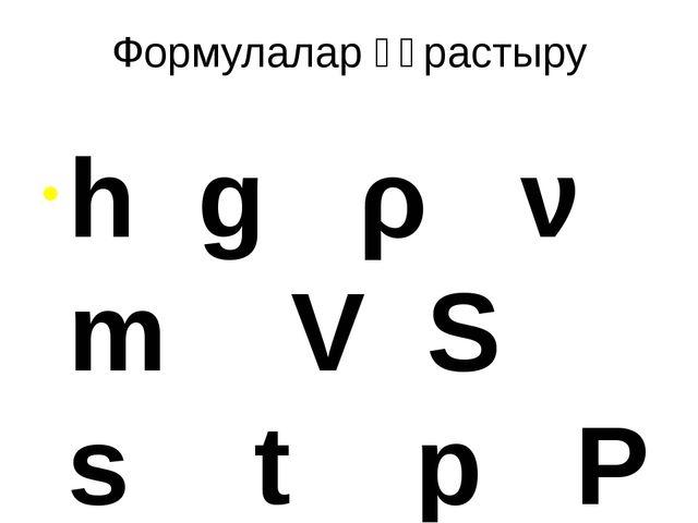 Формулалар құрастыру h g ρ ν m V S s t p P F μ N k x