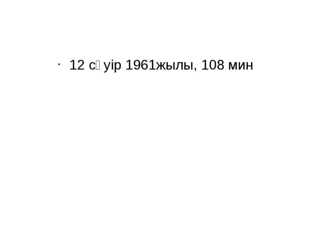 12 сәуір 1961жылы, 108 мин