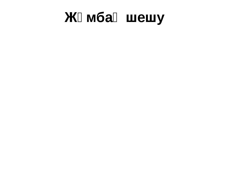 Жұмбақ шешу