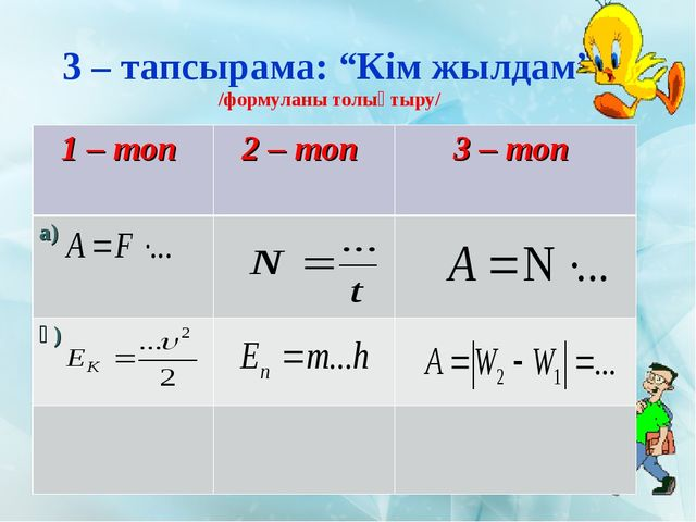 """3 – тапсырама: """"Кім жылдам"""" /формуланы толықтыру/ 1 – топ 2 – топ 3 – топ а..."""