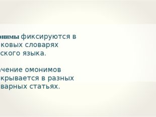 Омонимы фиксируются в толковых словарях русского языка. Значение омонимов рас