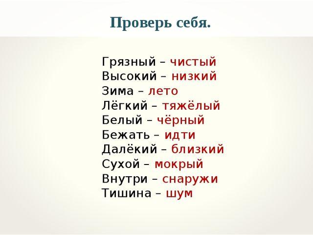 Грязный – чистый Высокий – низкий Зима – лето Лёгкий – тяжёлый Белый – чёрный...