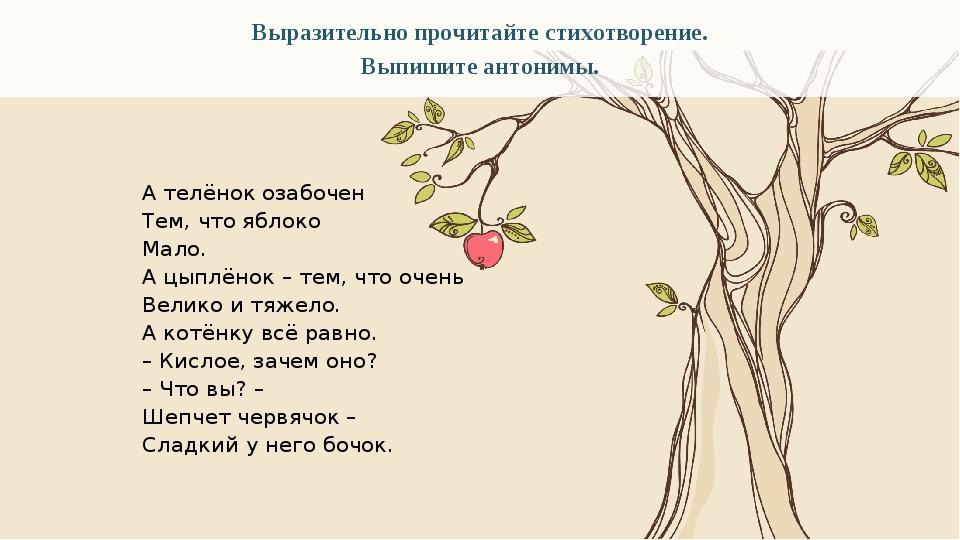 Выразительно прочитайте стихотворение. Выпишите антонимы. А телёнок озабочен...