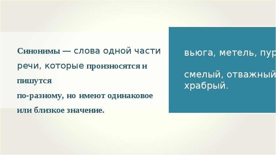 Синонимы — слова одной части речи, которые произносятся и пишутся по-разному,...