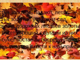 Листья золотые, падают, летят, Листья золотые устилают сад. Много на дорожках