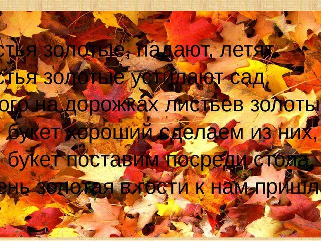 Листья золотые, падают, летят, Листья золотые устилают сад. Много на дорожках...