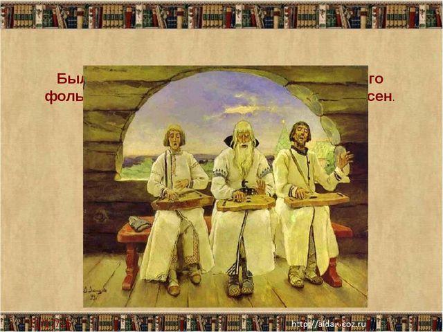 Былина – эпическое произведение русского фольклора; название русских эпическ...