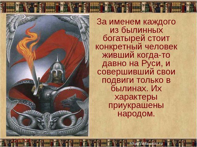 За именем каждого из былинных богатырей стоит конкретный человек живший когд...