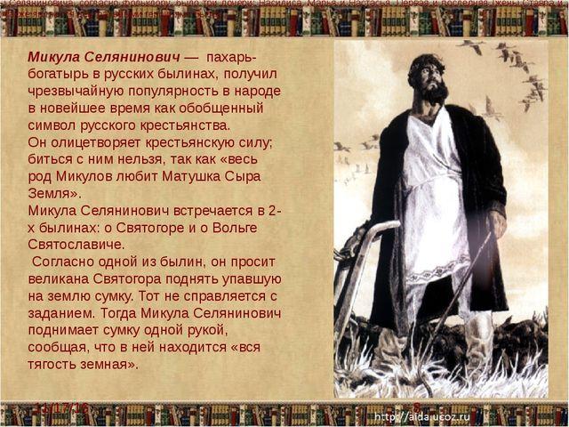 Микула Селянинович — пахарь-богатырь в русских былинах, получил чрезвычайную...