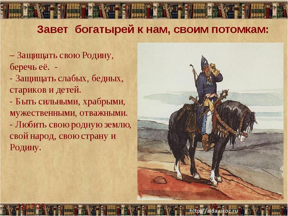Завет богатырей к нам, своим потомкам: – Защищать свою Родину, беречь её. -...