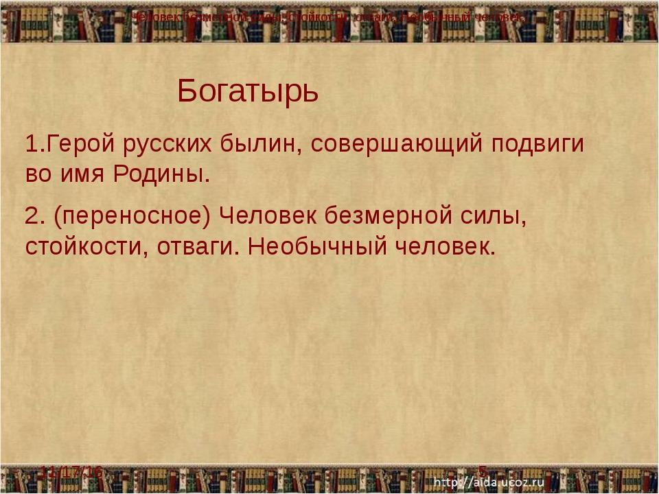 Богатырь 1.Герой русских былин, совершающий подвиги во имя Родины. Человек б...