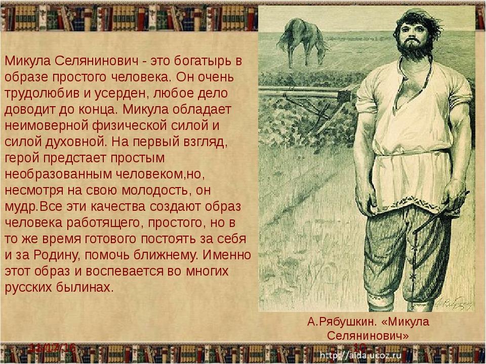 А.Рябушкин. «Микула Селянинович» Микула Селянинович - это богатырь в образе...