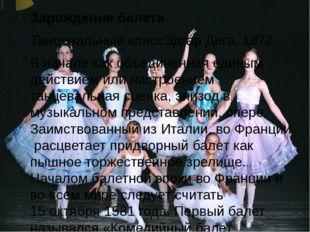 Зарождение балета Танцевальный классЭдгар Дега,1872 В начале как объединённа