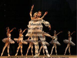 Русский балет Балерины вСанкт-Петербурге. В России первый балетный спектакль