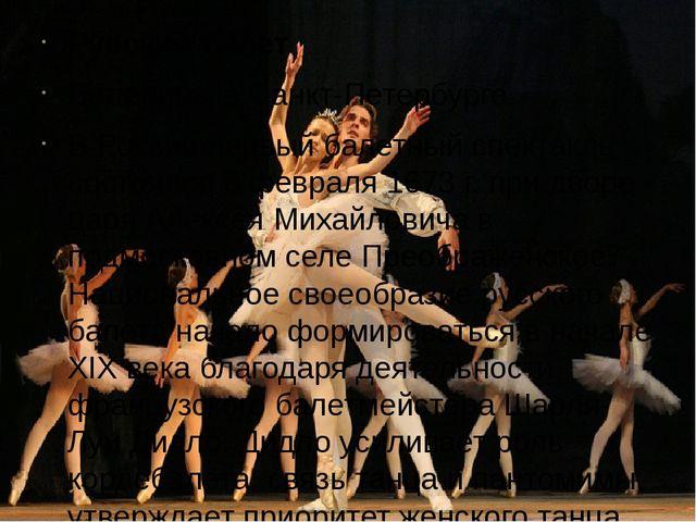 Русский балет Балерины вСанкт-Петербурге. В России первый балетный спектакль...