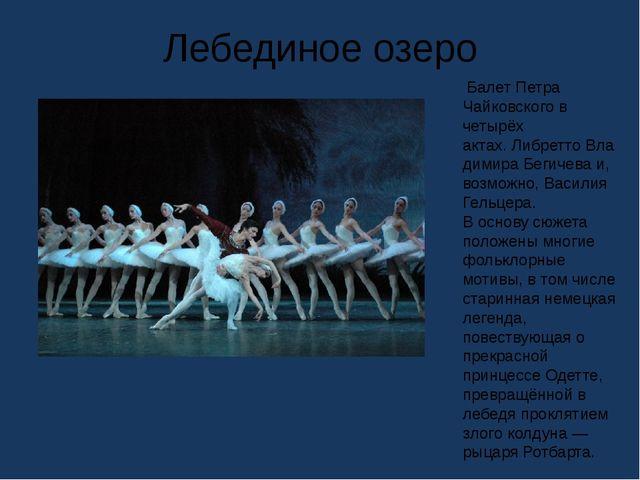 Лебединое озеро БалетПетра Чайковскогов четырёх актах.ЛибреттоВладимира...